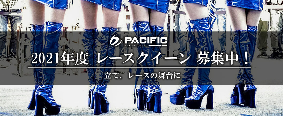2021Pacific Fairies募集要項